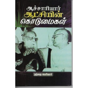 Aachariyaar Aatchiyin Kodumaigal