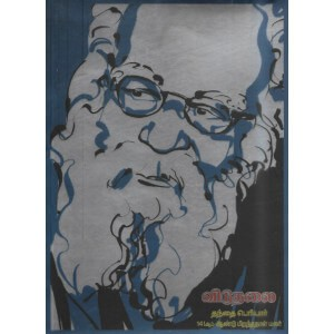 Viduthalai Thandai Periyar 141th Year Book