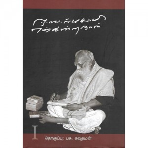 E.V.Ramasamy Engira Naan Part 1 , 2