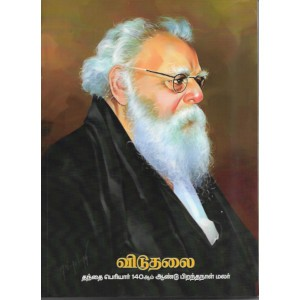Viduthalai - Thanthai Periyar 140th Year Book