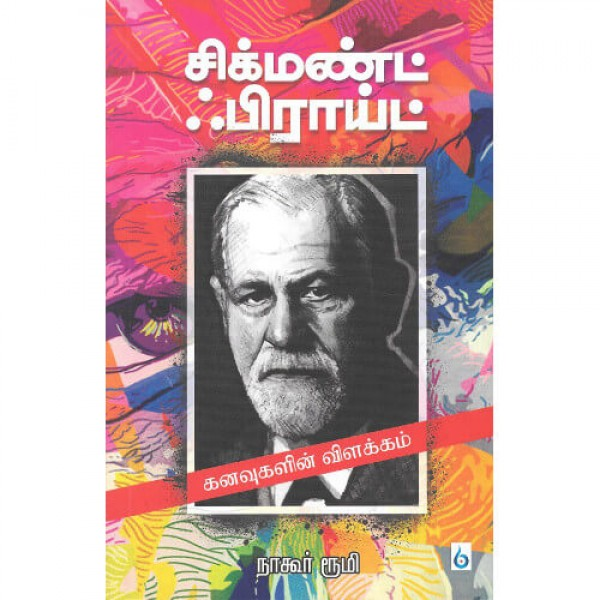 Image result for சிக்மண்ட் ஃபிராய்ட்