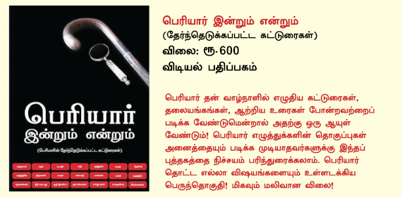 Kaattaaru Offer